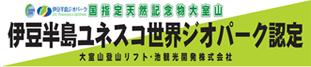 池観光開発株式会社横断幕