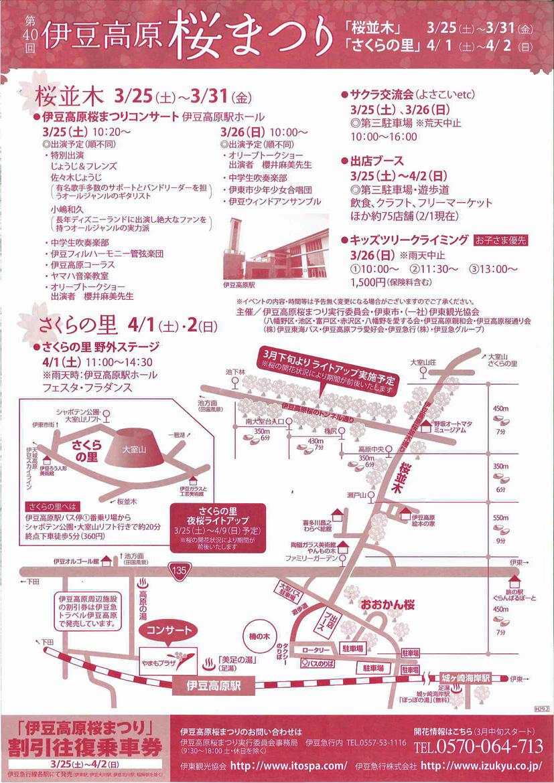 さくら祭2 (2)