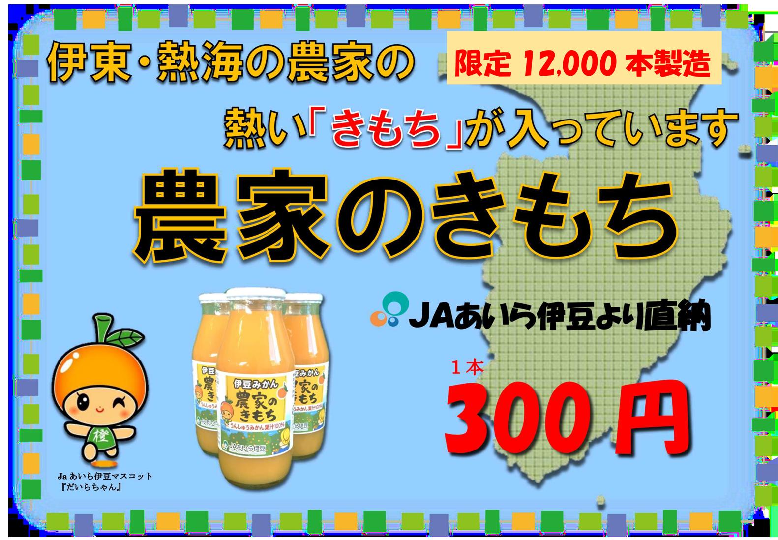 JAみかんジュースPOP(web)