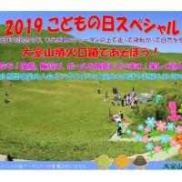 2019年子どもの日イベント