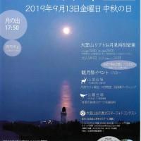 2019『オータムフェスティバル『観月祭』