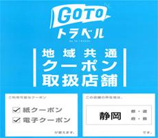 GO-TO1-2取扱店