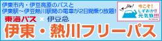 ito-atagawa_banner_234-60