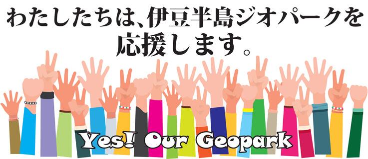 わたしたちは、伊豆半島ジオパークを応援します。