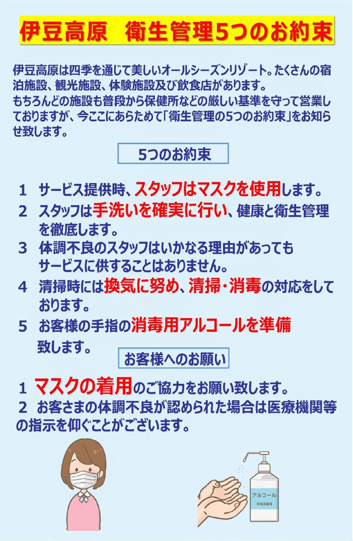 衛生管理5つのお約束
