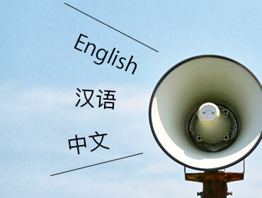 多言語表記や放送
